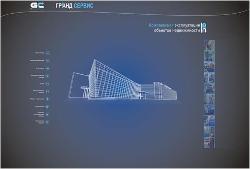 """дизайн выставочного стенда 43 м для компании """"Гранд Сервис"""""""